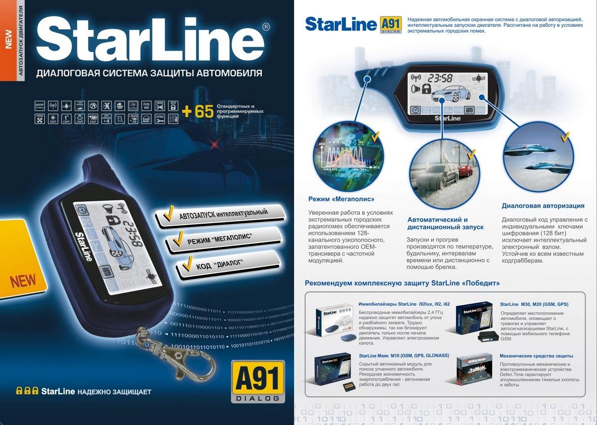 Инструкция по эксплуатации автосигнализации starline а91